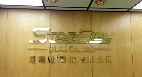 三ツ星電器製作所 香港工場
